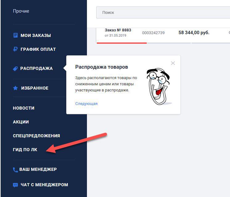 https://novosibirsk.spk.ru/upload/stores/%D1%80%D0%B0%D1%81%D0%BF%D1%80%D0%BE%D0%B4%D0%B0%D0%B6%D0%B0.jpg